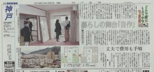 神戸新聞・掲載記事