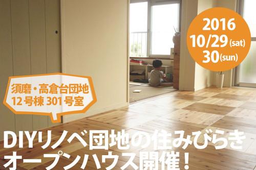 住み開き・オープンハウス_