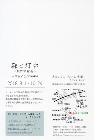 majakka・創作額縁展・中原あずさ